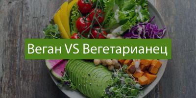 Веган и вегетарианец - отличие