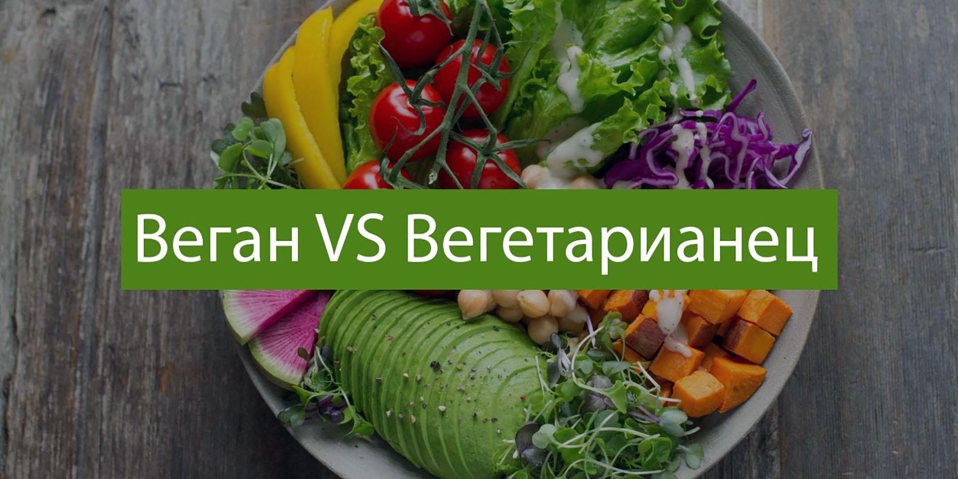 Витамины для вегетарианцев